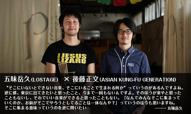 五味岳久(LOSTAGE) ×後藤正文(ASIAN KUNG-FU GENERATION)