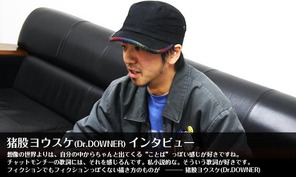 猪股ヨウスケ(Dr.DOWNER)インタビューを公開!!