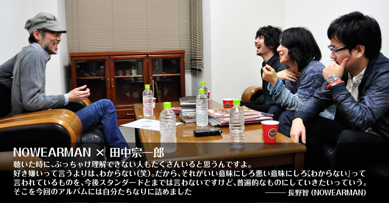 NOWEARMAN × 田中宗一郎