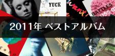 2011年 ベストアルバム