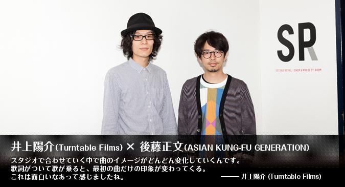 井上陽介(Turntable Films)×後藤正文