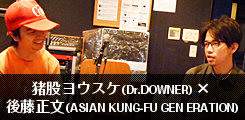 Dr.Downer × 後藤正文(ASIAN KUNG-FU GENERATION)