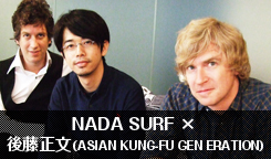 NADA SURF × 後藤正文(ASIAN KUNG-FU GENERATION) -前半-