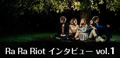 Ra RA Riot インタビュー Vol.1