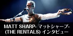 MATT SHARP-マット・シャープ- (THE RENTALS) インタビュー