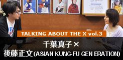 千葉真子 ×後藤正文(ASIAN KUNG-FU GENERATION)
