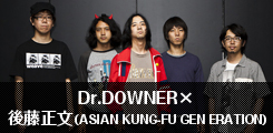 Dr.DOWNER ×後藤正文(ASIAN KUNG-FU GENERATION)