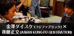 金澤ダイスケ(フジファブリック)×後藤正文(ASIAN KUNG-FU GENERATION)