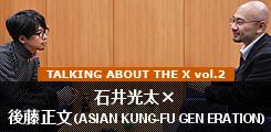 石井光太 ×後藤正文(ASIAN KUNG-FU GENERATION)