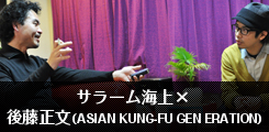 サラーム海上 ×後藤正文(ASIAN KUNG-FU GENERATION)