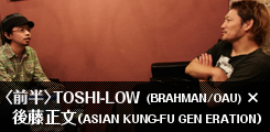 TOSHI-LOW(BRAHMAN/OAU) ×後藤正文(ASIAN KUNG-FU GENERATION)[前半]